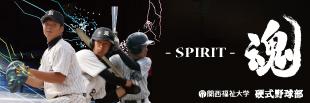 関西福祉大学 硬式野球部のイメージ
